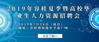 关于举办2019年容桂夏季暨高校毕业生人力资源招聘会的通知