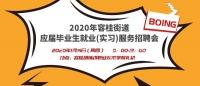 2020年容桂街道应届毕业生就业(实习)服务招聘会