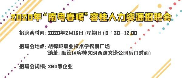 """关于举办2020年""""南粤春"""