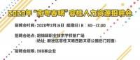 """关于举办2020年""""南粤春暖""""容桂人力资源招聘会的通知"""