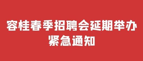 容桂春季招聘会