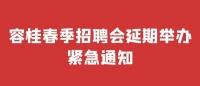 容桂春季招聘会延期举办紧急通知