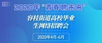 """关于举办2020年""""青春聘未来""""容桂街道高校毕业生网络招聘会"""